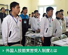 外国人技能実習受入制度